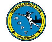 Фехтовальный клуб ФОРТ
