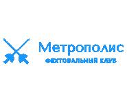 Фехтовальный клуб «Метрополис»