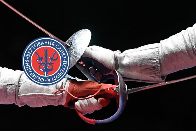 Отчетно-выборная конференция Федерации фехтования России
