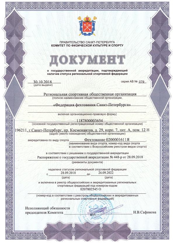 accreditation_2018