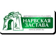ЦФКиС Нарвская застава