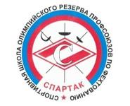 СДЮШОР Спартак