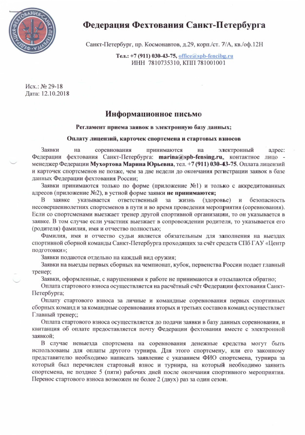 reglament_preview