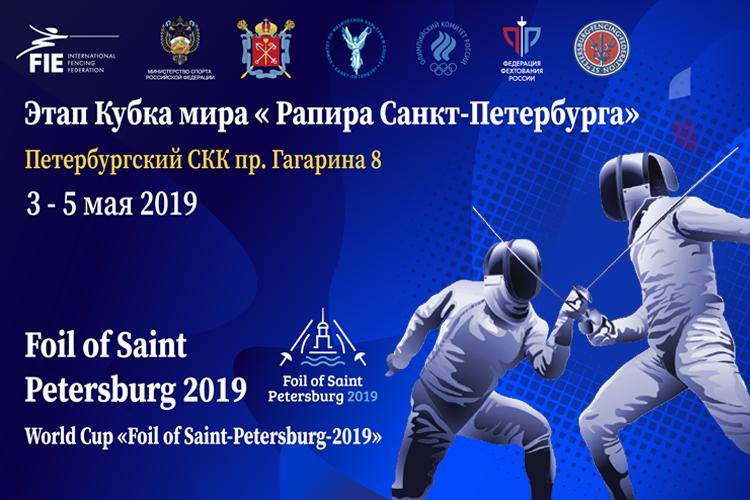 45-й Международный турнир по фехтованию «Рапира Санкт-Петербурга»