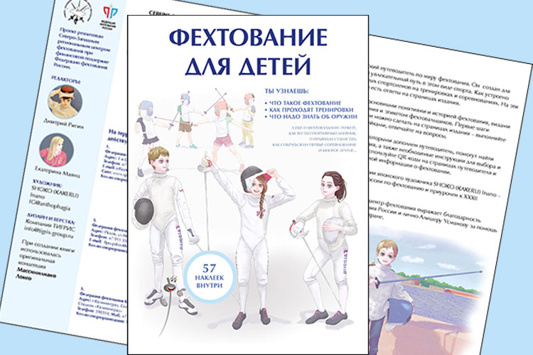 Книга о фехтовании для детей